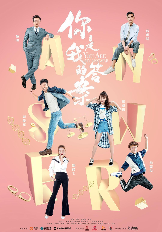Hunan Tv Drama List 2019 | C DRAMA AFICIONADO